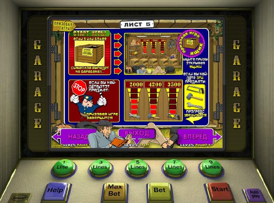 играть в игровые автоматы онлайн бсплатно
