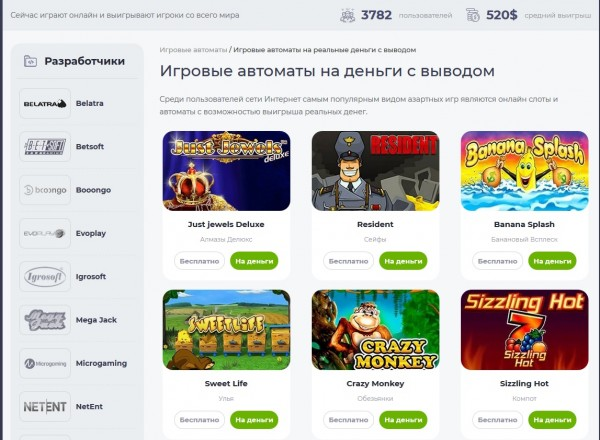 Игровые автоматы адмирал играть на деньги с выводом денег